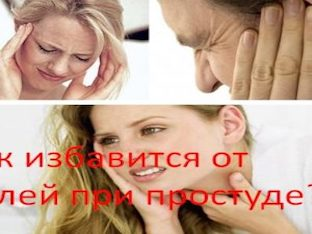 Как избавиться от болей при простуде
