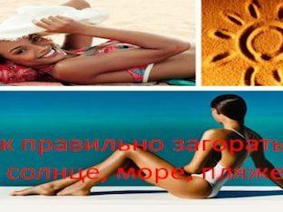 Как правильно загорать на солнце, море, пляже