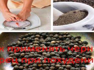 Как применять черный перец при похудении