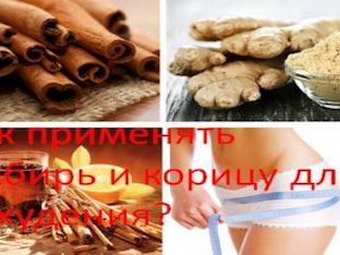 Как применять имбирь и корицу для похудения