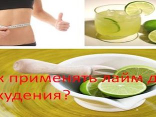 Как применять лайм для похудения
