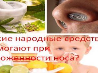 Какие народные средства помогают при заложенности носа