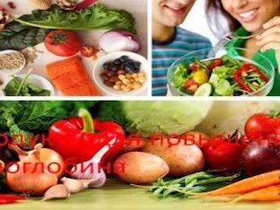 Какие продукты нужно есть для повышения гемоглобина в крови