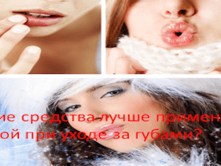 Какие средства лучше применять зимой при уходе за губами