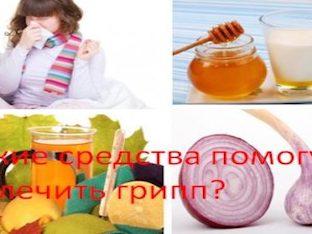Какие средства помогут вылечить грипп