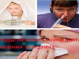 Методы лечения гайморита в домашних условиях