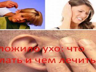 Заложило ухо: что делать и чем лечить