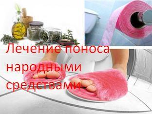 Лечение поноса народными средствами