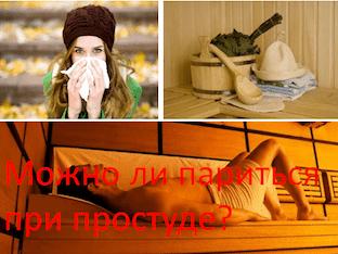 Можно ли париться при простуде